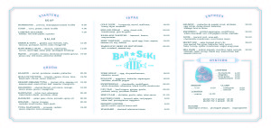 Bar Seki Menu